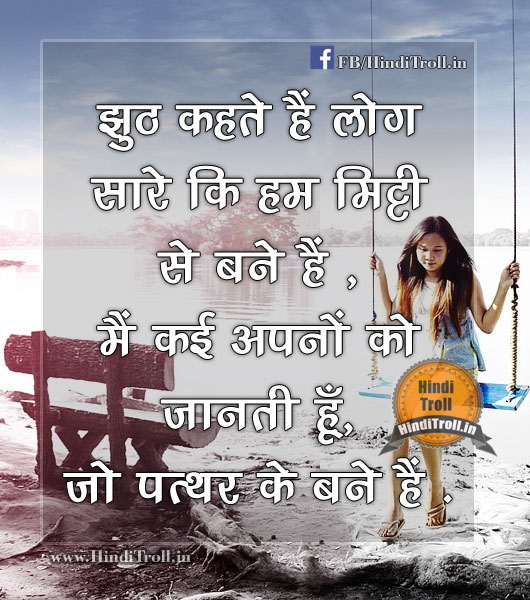 Very Sad Hindi Love Picture | Alone Sad Girl Siting on Bench Love Photo