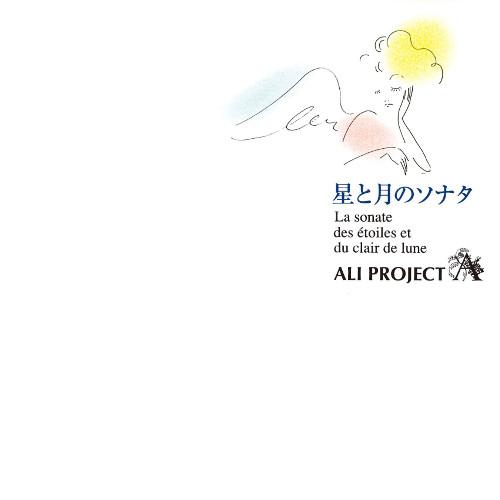 ALI PROJECT - Hoshi to Tsuki no Sonata [FLAC   MP3 320 / CD]