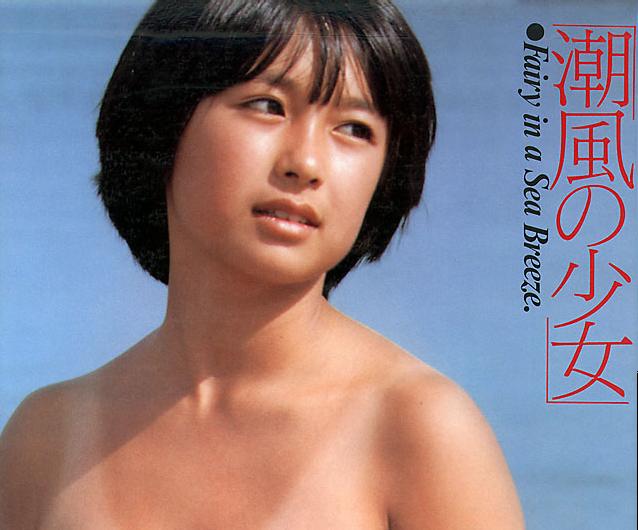 潮風の少女 花咲まゆ  全裸 mono object: 潮風の少女 ○Fairy in a Sea Breeze. レビュー
