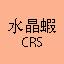 水晶蝦 CRS
