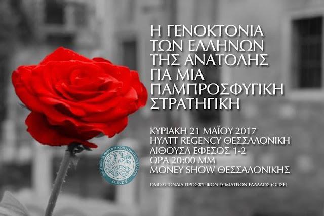 «Η Γενοκτονία των Ελλήνων της Ανατολής, για μια παμπροσφυγική στρατηγική»
