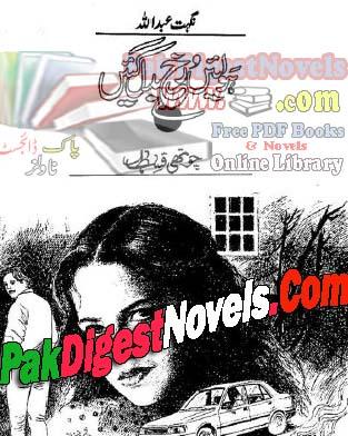 Hawain Rukh Badal Gaien Episode 4 By Nighat Abdullah Pdf Free Download