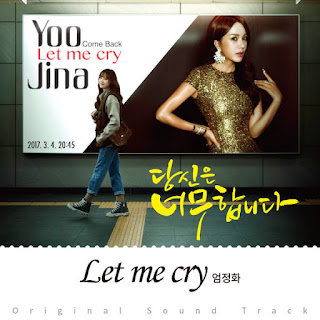 Download Lagu MP3 [Single] Uhm Jung Hwa - Let Me Cry (You Are Too Much OST Part.1)