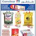 عروض كارفور البحرين من 14 حتى 20 ديسمبر 2017