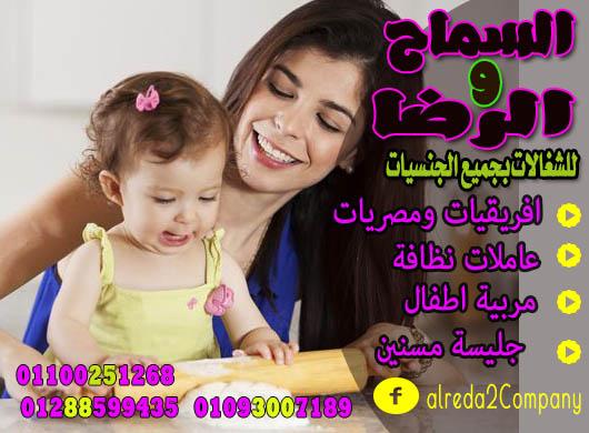 مربية اطفال فى بور سعيد