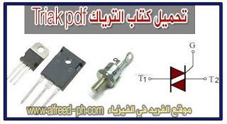 تحميل كتاب الترياك Triak pdf