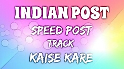 India post track kaise kare