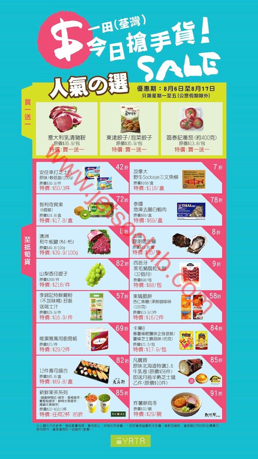 一田超市:荃灣/將軍澳店 今日搶手貨(至17/8) ( Jetso Club 著數俱樂部 )