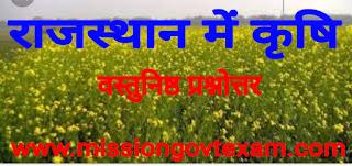Rajasthan me krishi question, rajasthan me krishi notes in hindi