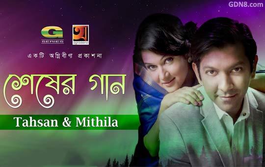Sheser Gaan - Tahsan & Mithila