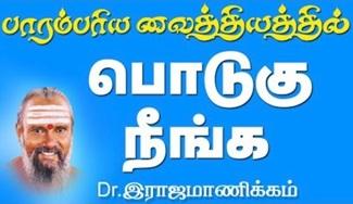 Podu Neenga | Paarambariya Maruthuvam
