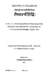 Naishkarmya-Siddhi-by.Sureshvaracharya