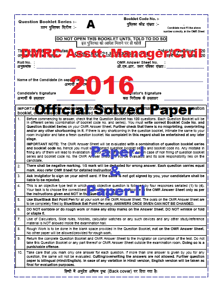 dmrc-assistant-manager-civil-2016