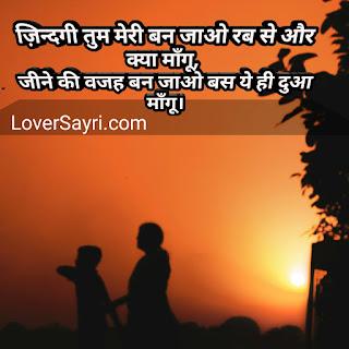 Facebook Sms Shayari