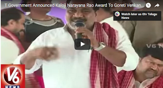 T Government Announced Kaloji Narayana Rao Award To Goreti Venkanna