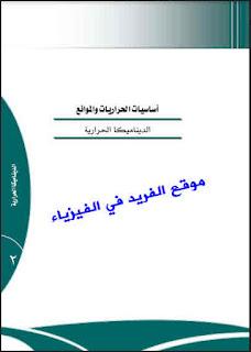 تحميل كتاب أساسيات الديناميكا الحرارية والموائع pdf