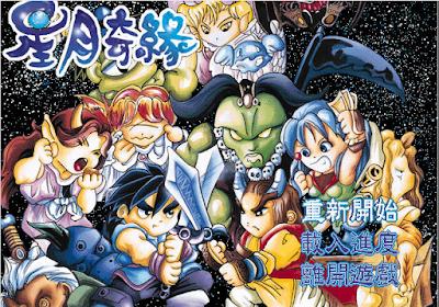 【Dos】星月奇緣+攻略,Q版可愛娃娃角色扮演RPG!