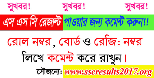 SSC Roll, SSC Registration and SSC Board