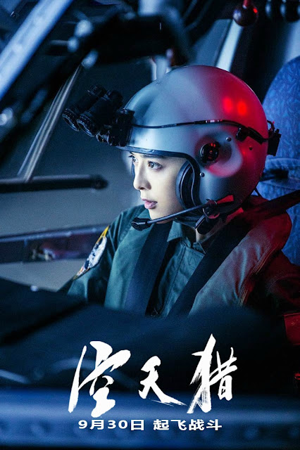 Sky Hunter Fan Bing Bing