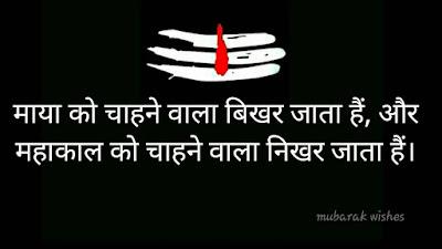 new mahakal status in hindi 2020,