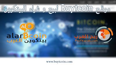 موقع Buytcoin لبيع و شراء البيتكوين ، شرح عام