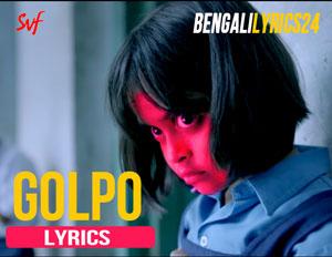 Golpo Lyrics - Shob Bhooturey