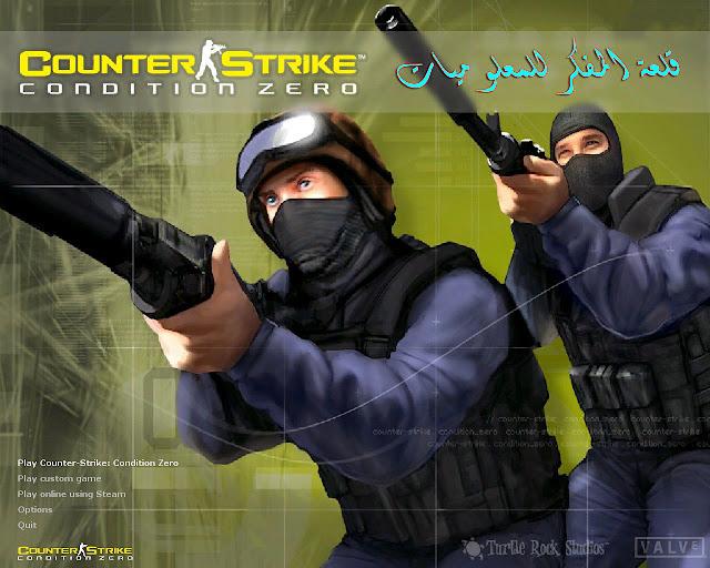 counter strike condition zero download