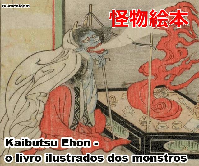 http://www.rusmea.com/2013/07/kaibutsu-ehon-o-livro-ilustrados-dos.html