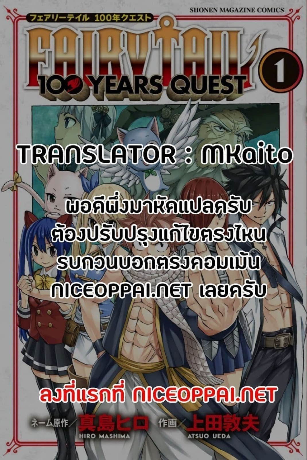 Fairy Tail 100 Years Quest 37 TH