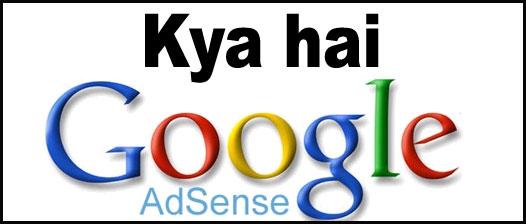 google adsense kya  hai. adsense ads kaise lagaye