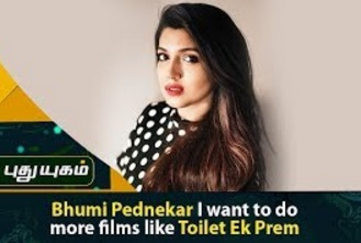 Bhumi Pednekar | I want to do more films like Toilet Ek Prem | First Frame | Puthuyugam Tv