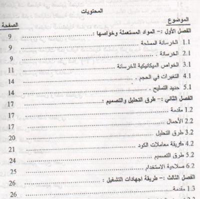 الموسوعة الهندسية : شرح الكود الامريكي باللغة العربية