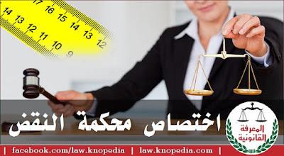 ما هو الاختصاص النوعي لمحكمة النقض؟ ما هو الاختصاص المحلي لمحكمة النقض؟ ما هي الأسباب الموجبة للنقض؟