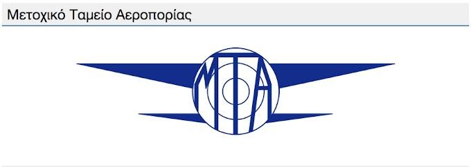 Δικαιολογητικά για το Μετοχικό Ταμείο Αεροπορίας (ΜΤΑ)