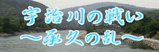 宇治川の戦い〜承久の乱〜
