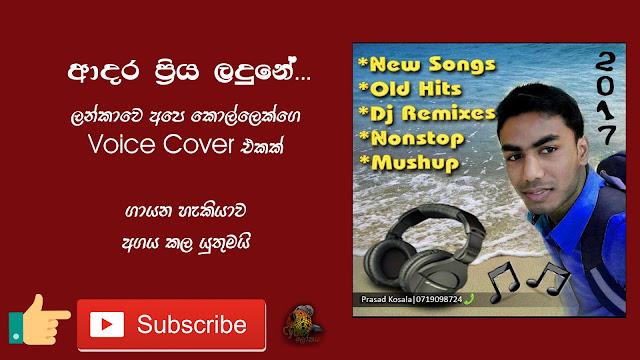 Adara Priya Landune Cover Song Watch and Download Now