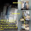 شركة نقل عفش من جدة الى لبنان 0553885449 | 0535220955 افضل شركة نقل اثاث من السعودية الى لبنان بيروت و بأقل الاسعار