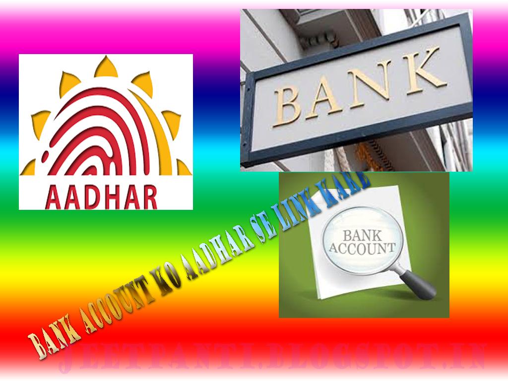 Kare Bank bina bank apne aadhar card ko bank account se link kare jeetpanti