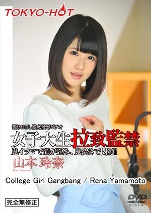 Hiếp dâm cô bạn Rena Yamamoto xinh đẹp Tokyo Hot n1025 Rena Yamamoto