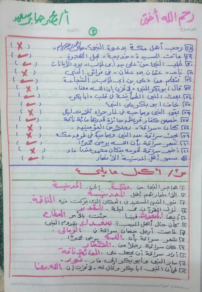 مراجعة التربية الدينية للصف الثاني الابتدائي ترم ثاني أ. محمد جابر 2