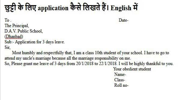 Chutti Ke Liye Application Hindi English में - ANEK ROOP
