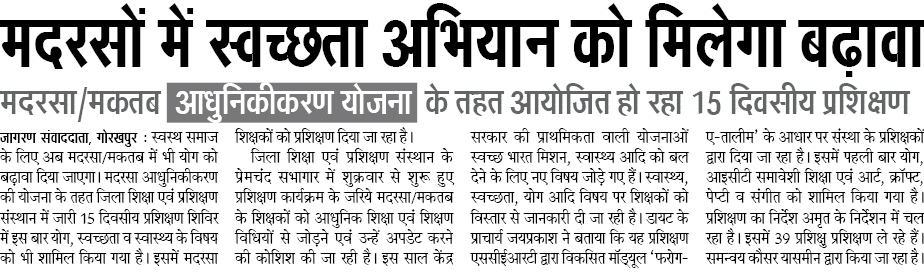 madarsa latest news, Swachhata abhiyan ko milega badhava
