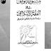 تحميل كتاب بعنوان مسؤولية الوكيل في الفقه الاسلامي pdf