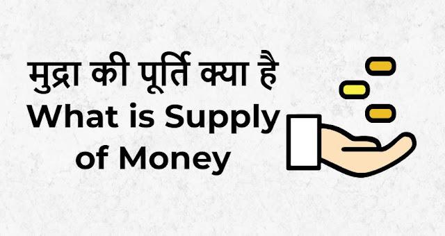 मुद्रा की पूर्ति क्या है  -  What is Supply of Money