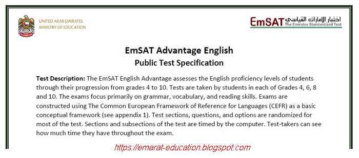 مواصفات اختبار الامساتemsat التتابعى لمادة اللغة الانجليزية للصف الرابع والسادس والثامن والعاشر للعام الدراسى 2020-2019