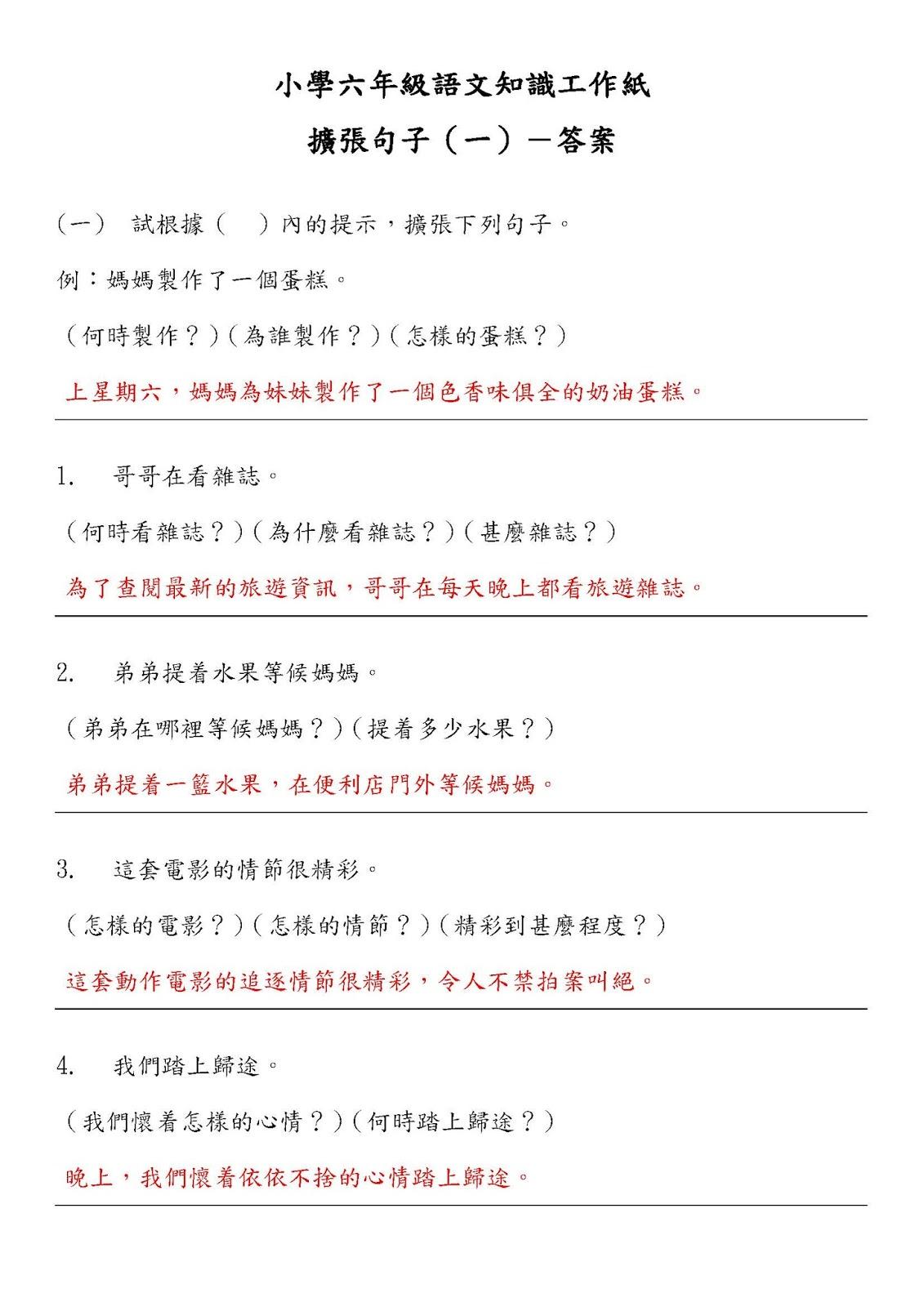 小六語文知識工作紙:擴張句子(一)|中文工作紙|尤莉姐姐的反轉學堂
