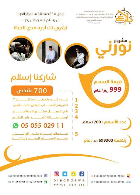 مشروع نورني، دعوة الجاليات للإسلام، السهم بـ 999 ريال، تعاوني بلاغ، جدة