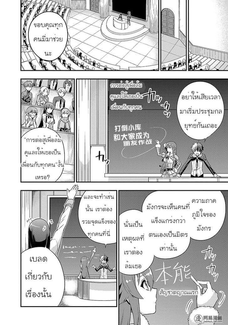 อ่านการ์ตูน Eiyuu Kyoushitsu (Reboot) ตอนที่ 3.2 หน้าที่ 17