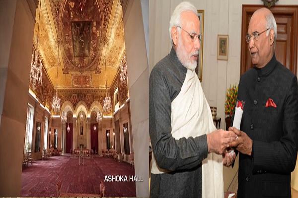 देशवासिओं के पास राष्ट्रपति भवन को अंदर से देखने का अच्छा मौका, राष्ट्रपति कोंविंद ने दिया आमन्त्रण-VIDEO