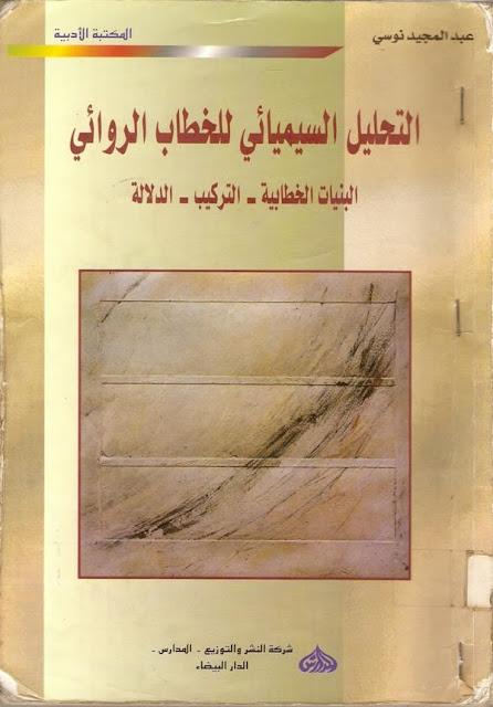تحميل كتاب التحليل السيميائي للخطاب الروائي pdf